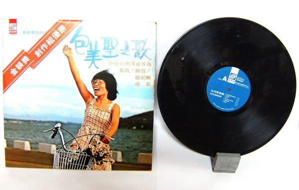 古董黑膠唱片-附紙殼(有歌詞)新格VS-009包美聖之歌‧捉泥鰍.看我聽我.你在日落深處等我.懷舊年代老收藏《銀玥書坊》