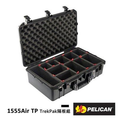 【EC數位】美國 派力肯 PELICAN 1555Air TP 超輕 氣密箱 TrekPak隔板組 Air 防撞箱 防水