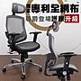概念 A880 尊爵護腰款 獨家專利研發 全網椅...
