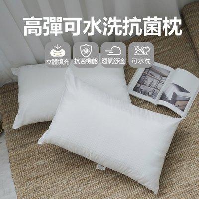 【小日常寢居】高彈釋壓可水洗抗菌枕(2入)台灣製(限宅配)