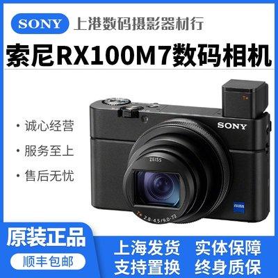二手 Sony/索尼 DSC-RX100M7 M6 M5 M4 M3 M2 M1黑卡數碼相機包郵