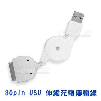 【酷坊】出清!30pin USB 可伸縮充電傳輸線 30針 apple iphone ipod 台北市