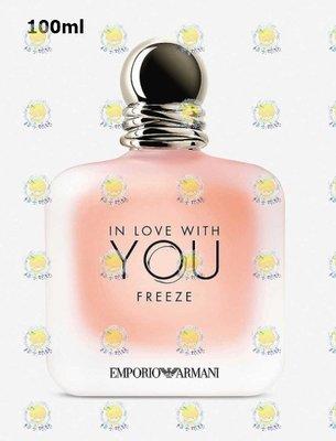 🌖柚子娘娘🌖 GiorgioArmani 亞曼尼 In Love With You Freeze 淡香水 100ml