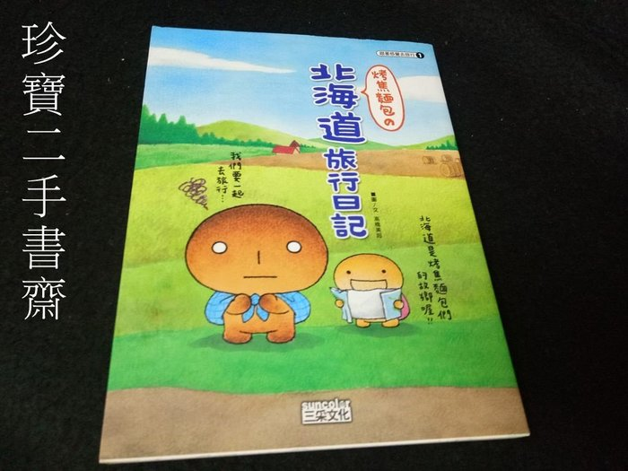 【珍寶二手書齋3B14】《烤焦麵包的北海道旅行日記》ISBN:9867298438│三采│高橋美起