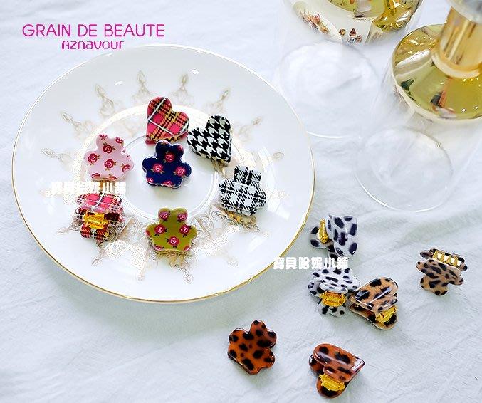 BHJ503-法國品牌Grain de Beaute 豹紋條紋千鳥格愛心花朵小鯊魚夾 抓夾【韓國製】Aznavour
