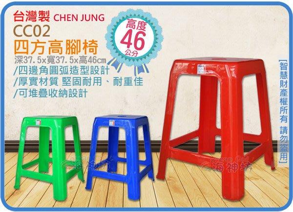 =海神坊=台灣製 CHEN JUNG CC02 四方高腳椅 方形椅 釣魚椅 休閒椅 夜市椅 露營 高46cm 30入免運