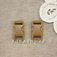 【幸福瓢蟲手作雜貨】#008045 咖啡1cm(內徑)塑膠插扣/扣具/寵物項圈/背包織帶扣頭/塑鋼/插釦(4入)