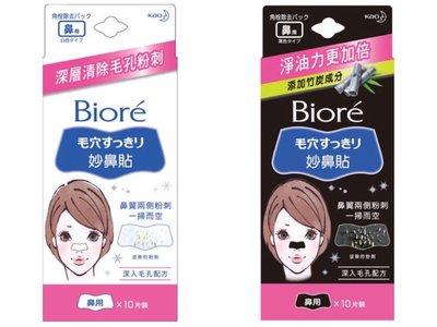 Biore 蜜妮 妙鼻貼10p (女用白色/黑色)