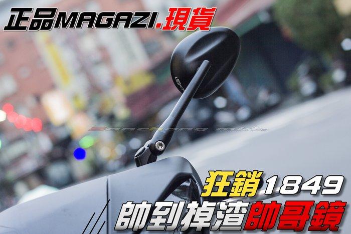 三重賣場 保證正版MAGAZI MG-1849 帥哥鏡 貝殼鏡 勁戰四代 雷霆S FORCE G6 後視鏡 牛角鏡 金龜