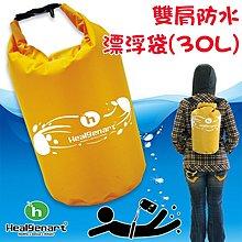 【TreeWalker 露遊】雙肩防水漂浮袋30L 超大容量 登山露營戲水泛舟 防水運動 筒型背包 靚黃色