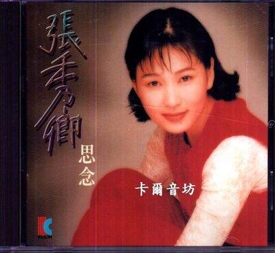 [卡爾音坊]張秀卿_思念(1994-歌林唱片-保存良好)