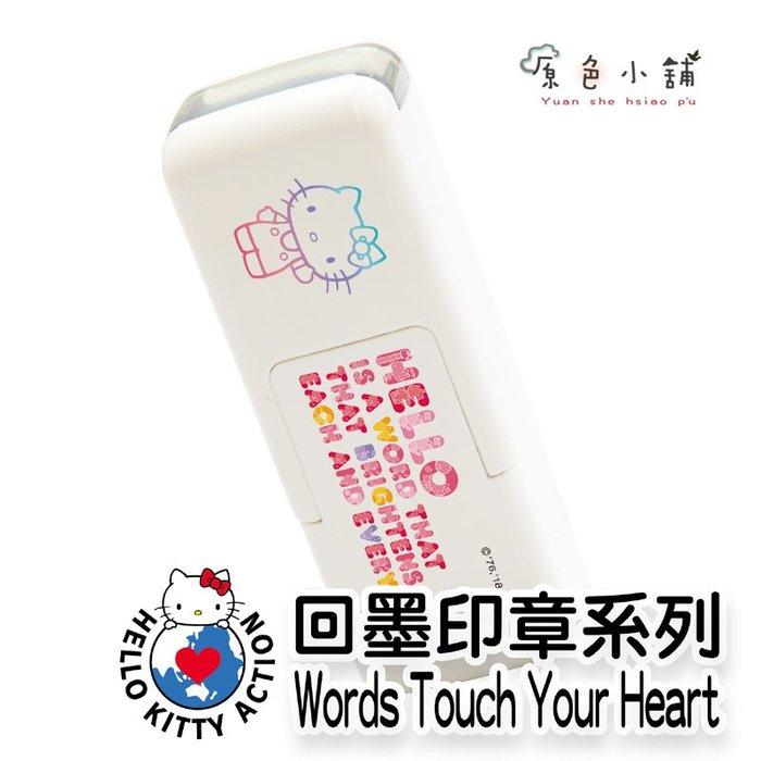 ☁️原色小舖☁️ 限量 KT ACTION Word Your Heart連續印章(DF款) 印面0.5x1.0cm