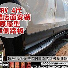 大新竹【阿勇的店】HONDA 本田 SUPER CRV=CRV四代 專用 車側踏板 輔助登車踏板 車身護板