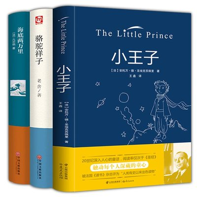 精裝全譯 全3本套裝 小王子+駱駝祥子+海底兩萬里 完整中文版 名家名譯世界經典名著 兒童文學生課外讀物 成人書籍暢銷書排行榜