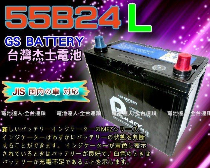 【鋐瑞電池】DIY自取交換價 杰士 GS 統力 汽車電池 (55B24L)適用 46B24L 65B24L 60B24L