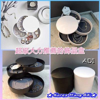 Korea Wang AK~(現貨)韓國代購 東大門 團批小A超級推薦的飾品收納盒 兩款 單個290元【SP03】