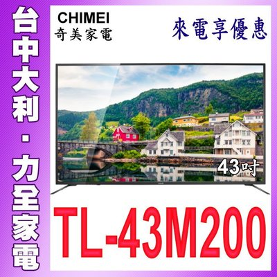 奇美液晶【 台中大利 】【 CHIMIE 奇美 】43吋4K液晶電視【TL-43M200】自取享優惠,安裝另計