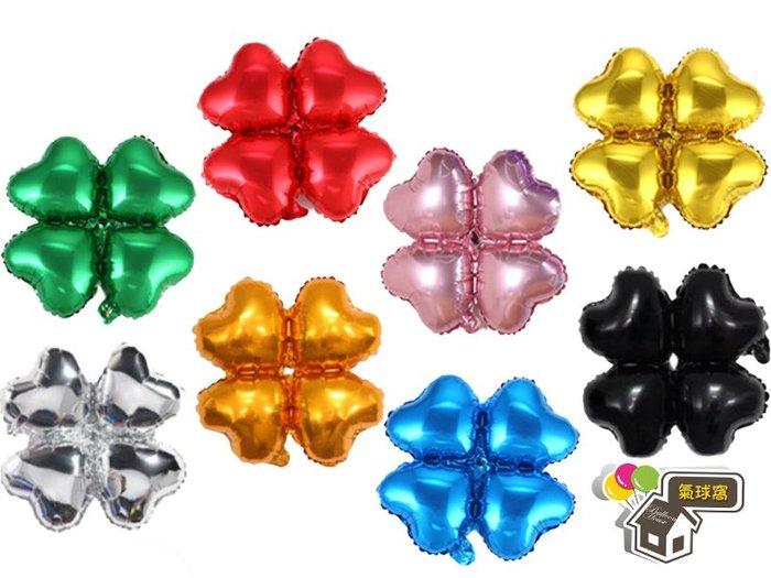 ♥氣球窩♥ 四葉草心型造型鋁膜氣球