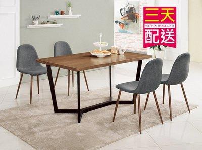 【設計私生活】依丹4.6尺餐桌(全館免...