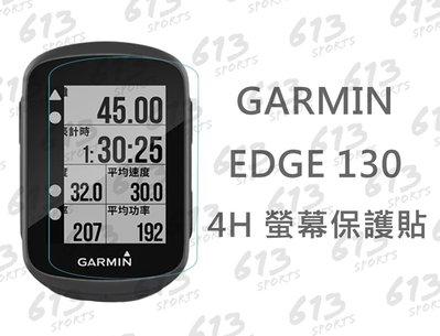 Garmin edge 130 PET軟式保護貼 螢幕保護貼 防爆貼 碼錶 馬錶 碼表 公路車