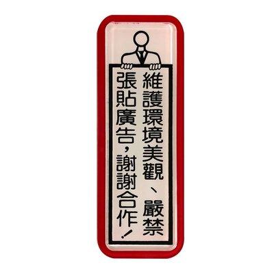 標示牌 維護環境 嚴禁垃圾 TS-815 4.5cm x12cm 標語牌 標誌牌 貼牌 指示牌 警示牌 指標