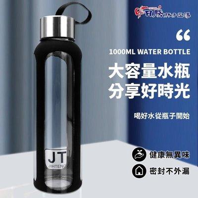 大容量玻璃瓶  不鏽鋼 材質加厚 不易破裂 1000CC 彰化縣
