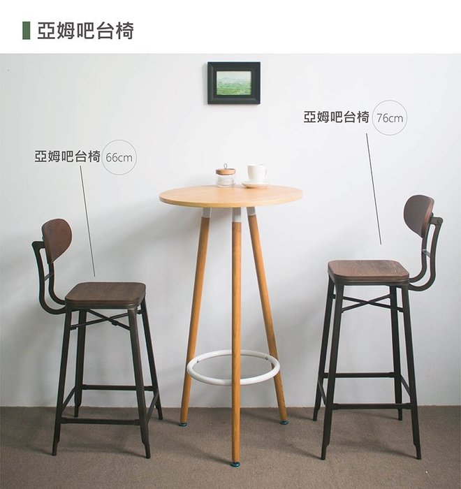 【YOI傢俱】亞姆吧台椅76公分/高腳椅 YTW-14099D-76 工業風/金屬椅/復古作舊鐵件/竹製椅面
