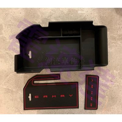 豐田 Toyota Camry 19-20 中央 中控扶手箱 儲物盒 置物盒 TOYOTA NEW CAMRY 8代