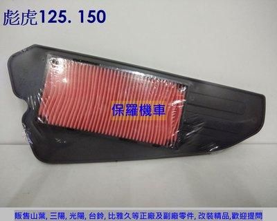 PGO 彪虎125. 150 原廠 空氣濾清器(空氣濾芯)
