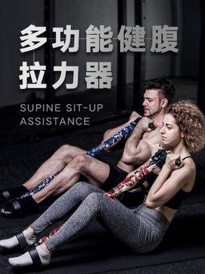 免運~~仰臥起坐輔助器腳蹬拉力器繩家用減肚子腹肌訓練運動健身器材男女