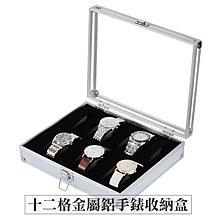 十二格金屬鋁製手錶盒-銀 12格收納盒 簡約時尚 展示盒收藏盒飾品盒項鍊盒 石英錶情侶對錶男錶女錶 名錶-輕居家2010