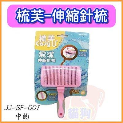 **貓狗大王**梳芙Cosy易潔伸縮針梳(中)SF-001 (犬貓用) 專利設計往下壓,在梳子上的毛髮直接清除