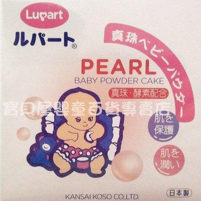 【寶貝屋】日本-日雅珍珠酵素爽身粉餅30g