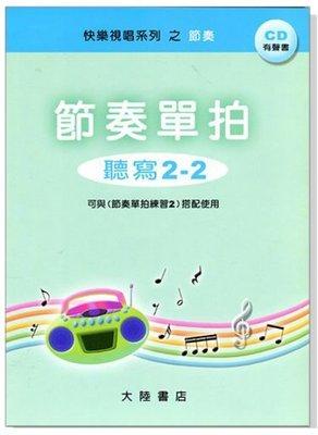 【599免運費】節奏單拍 聽寫2-2 附CD 全音樂譜出版社 B306 大陸書店