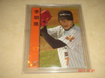 中華職棒 誠泰Cobras 隊 李明進  2004 中華職棒 誠泰 Cobras 隊卡 球員卡