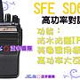 【泛宇】SFE SD690 高功率、IP66 防水防塵、堅固耐用、美國軍規 (SFE 2017年型 最新力作)