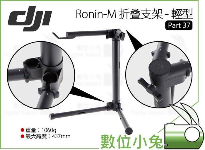 數位小兔【 DJI Ronin-M 折疊支架 輕型 Part 37 現貨 】公司貨 可伸缩 支撐臂 穩定器 支撐 支架