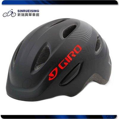 【阿伯的店】GIRO 安全帽 Scamp 自行車 滑步車 兒童車 消光黑#KMS2251