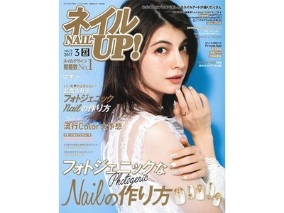 NAILS SHOP 美甲材料批發商城 美甲雜誌 日本美甲雜誌NAIL UP 2017/3 出版 Y1ZM407