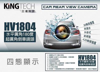 【全昇汽車音響】KINGTECH:HV1804 四態180度智慧倒車鏡頭EcoSport ESCAPE 台中市