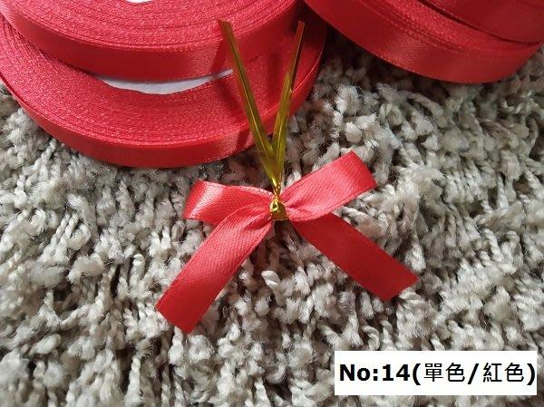 ☆創意特色專賣店☆1公分寬 蝴蝶結(含魔帶) 喜糖盒配件/禮品包裝(NO:14)