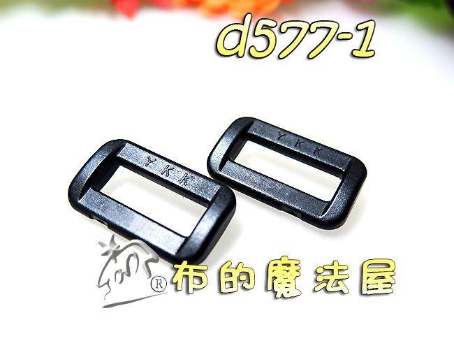 【布的魔法屋】d577-1黑色2入組2cm塑鋼YKK扣具口型環(買10送1.背包帶扣環,方型環.塑膠口形環,口字扣環)