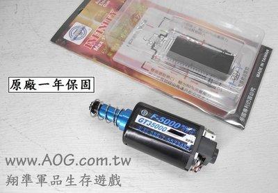 【翔準軍品AOG】天利馬達 GT35000 強磁馬達 台灣GT-35000 F-5000 C0301