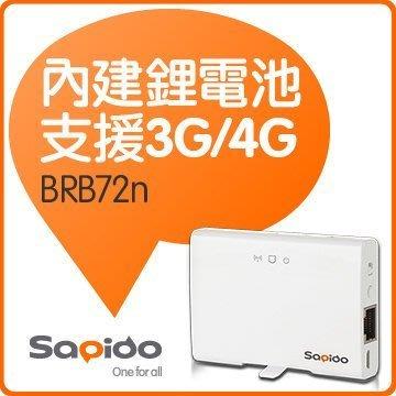 @淡水無國界@ 傻多 BRB72n Sapido 150M 3G/ 4G 掌心型智慧雲端鋰電無線分享器 分享器 新北市