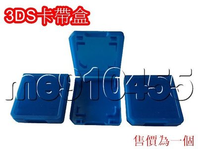 3DS卡帶盒 3DS 遊戲卡帶 二合一收納盒 2合1 保護盒 卡盒 卡帶收納  記憶卡 遊戲卡收納盒 收納盒 有現貨