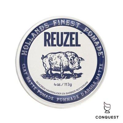 【 CONQUEST 】Reuzel Clay Matte Pomade 白豬 無光澤水洗式髮油 適用短髮、中厚髮造型