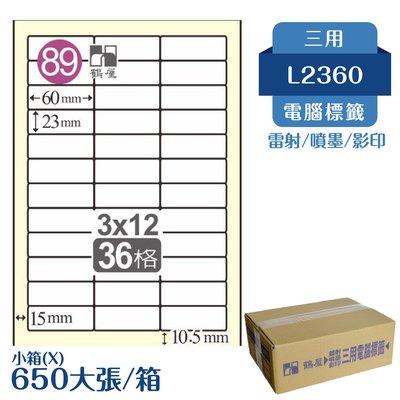 【嚴選品牌】鶴屋 電腦標籤紙 白 L2360 36格 650大張/小箱 影印 雷射 噴墨 三用 標籤 出貨 貼紙