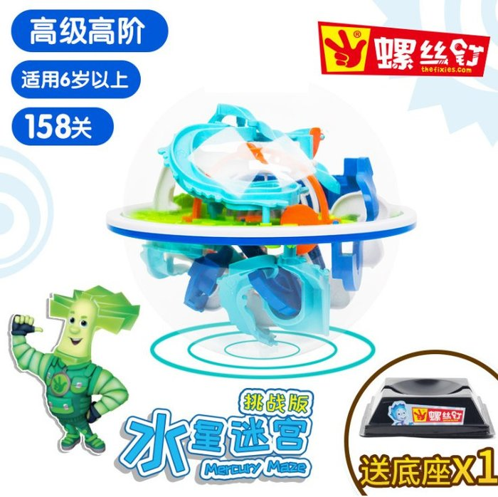 【好孩子福利社】3D立體魔幻智力球 158關螺絲釘迷宮球 兒童益智玩具 挑戰版強大腦