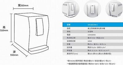 高雄 賀眾牌 桌上型極緻淨化飲水機UR-6602AW-1 含安裝29000  另有廚下型冰熱飲水機