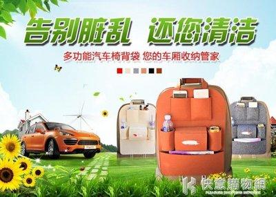 車內汽車用品超市車載儲物袋置物袋多功能座椅背收納箱掛袋紙巾盒 NMS快意購物網